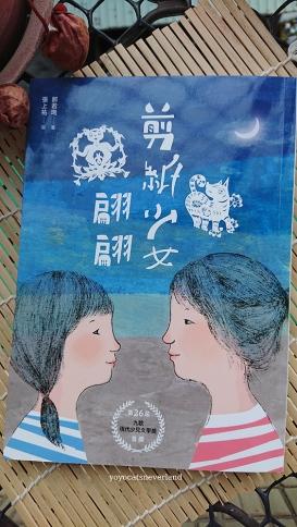 《剪紙少女翩翩》封面內頁插圖
