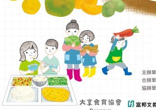 <學校午餐時光機影像展>海報細節